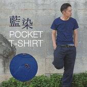 メンズ藍染め半袖ポケットTシャツ