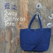 琉球藍染めキャンバス2WAYバッグトートバッグショルダーバッグ