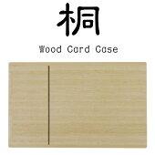 桐名刺ケース!ウッド木製カードケース