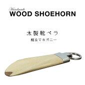 桐マホガニー靴べらキーホルダー携帯木製ウッドギフトプレゼントギフト