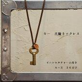 レトロ鍵真鍮ネックレスイニシャルレザーチャーム
