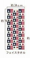 【カントリースターフェイスタオル】カントリー雑貨・アメリカン・ナチュラルフェイスタオル・プレゼント星・ほし・星条旗