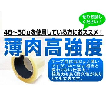 OPPテープ48mm×100m巻(透明)1箱50巻入梱包テープ梱包資材セロテープ透明テープ