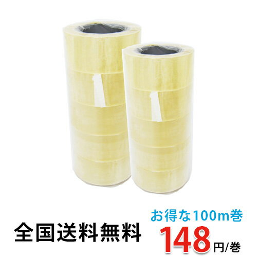 OPPテープ 48mm×100m巻 (透明) 10巻セット 梱包資材 梱包テープ セロテープ 透明テープ