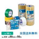【全国】積水化学工業製 オリエンテープNo.830 50mmx50m 1箱 (50巻入)