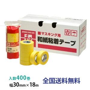 リンレイテープ製 和紙マスキングテープ #136  30mm×18m 1箱(400巻入)