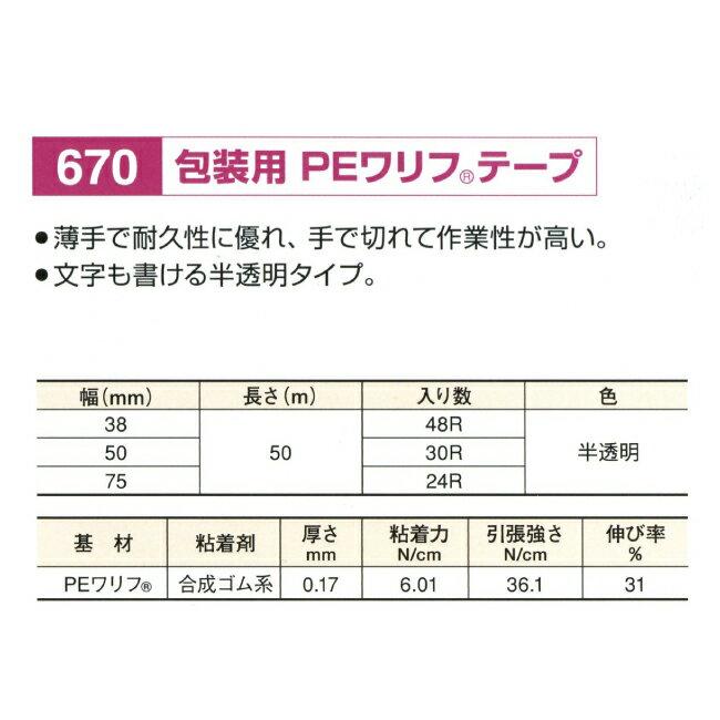 リンレイテープ製 包装用・PE粘着テープ #670  50mm×50m 1箱(30巻入)