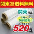 関東地区限定特価ストレッチフィルム SY 500mm×300m巻 6巻入 5箱セット 15μ(15ミクロン)相当品!