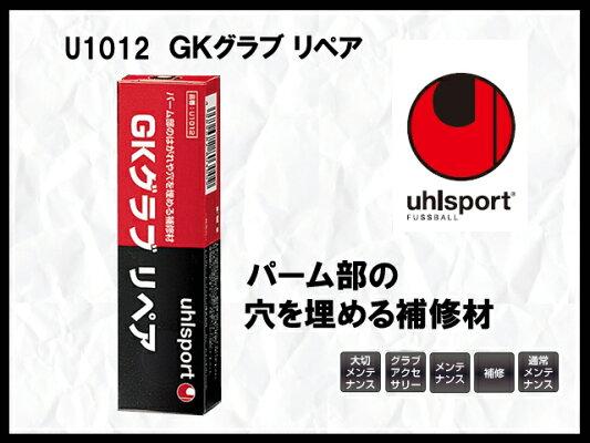 uhlsportウールスポーツGKグラブリペアU1012【キーパーグローブメンテナンス用品】