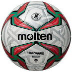 サッカー ボール 4号 モルテン AFC アジアカップ 2019 キッズ F4V5000A19U molten 小学校用