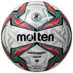 サッカー ボール 5号 モルテン AFC アジアカップ 2019 レプリカ F5V4000A19U molten 中学校〜一般