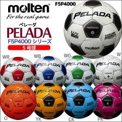 【あす楽】モルテン ペレーダ4000シリーズ F5P4000 【molten サッカーボール5…