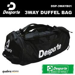 デスポルチ3WAYダッフルバッグDSP-3WAYB01