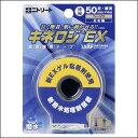 ニトリート キネロジEX NKEXBP50(ブリスターパック50mm) キネシオロジーテープ