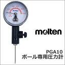 圧力計 ボール モルテン ボール専用圧力計 空気圧 PGA10 molten