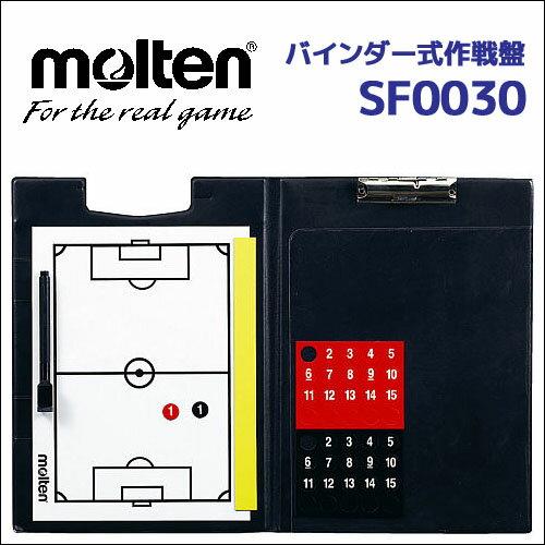 サッカー, その他  SF0030 molten