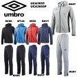 アンブロ FREE WAYジャケット&パンツ UCA3655-UCA3655P UMBRO
