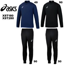 アシックスストレッチトレーニングジャケットパンツ上下セットXST180-XST280