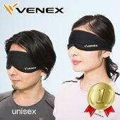 リカバリーウェアアイマスク睡眠用ベネクスVENEX