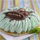 お誕生日の贈り物にパーティーに最高のアイスケーキでおもてなし!チョコミントアイスケーキ5号...