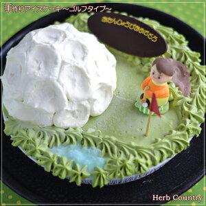 ゴルフ好きのあの人へ贈るサプライズギフト!キャラクターアイスケーキ 〜ゴルフボールver〜5号