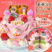 豪華3段おひな様アイスケーキ