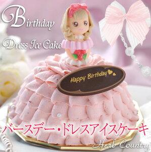 バースデー・ドレスアイスケーキ(プリンセスローズ)4.5号 (お誕生日)