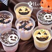 ハロウィン限定・小さなアイスケーキ