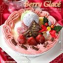 クリスマスアイスケーキ(ベリーグラッセ)5号
