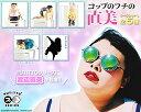 【渡辺直美】PUTITTOシリーズ コップのフチの直美 シー...