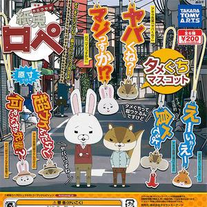 【紙兎ロペ】 タメぐちマスコット 内田「え〜いや〜え〜」【単品】