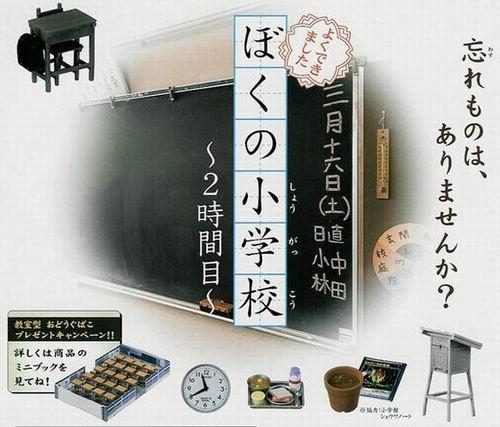 【ぼくの小学校】ぼく小2時間目 教室編(二年生編) 木の椅子+木の机+ランドセル(赤)【単品】