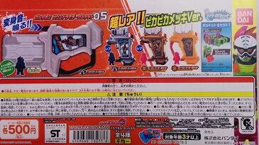 【仮面ライダー】仮面ライダーエグゼイド ガシャポン サウンドライダーガシャット05 全4種フルコンプセット