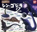 【ゴジラ/GODZILLA】HGシリーズ シン・ゴジラ2 全4種セット がちゃがちゃ カプセル