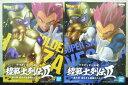 【ドラゴンボール超】超戦士列伝II 第三章 進化する因縁の二人 【全2種セット】