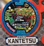 コレクション, ガチャガチャ  () vol.5 KANTETSU