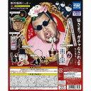 【野性爆弾くっきー】肉糞亭Presentsガチャコレクション 全5種セット