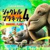【パンダの穴】シャクレルプラネット4全6種フルコンプセットShakurelPlanet【再販】