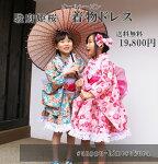 ☆送料無料☆新作浴衣ドレス【桜姫】子供浴衣姫帯1枚セット(兵児帯)