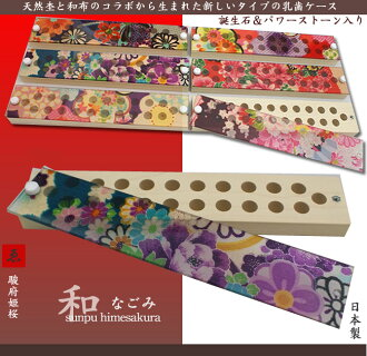Put teeth case response ☆ natural wooden teeth, entered Japanese Hua Mai turquoise birth stones, stones made in Japan 歯入れ made in Japan tooth case baby gifts and Memorial baby milk