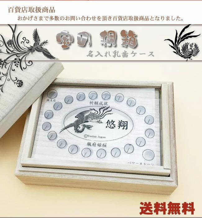 Gifts Made Of Stone : 【楽天市場】乳歯ケース初節句お祝い送料無料桐の宝箱 和柄 鳳凰日本製 端午の節句横タイプ誕生石・パワーストーン入り乳