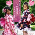 ☆送料無料☆新作浴衣ドレス【桜姫】子供浴衣姫帯2枚セット(兵児帯)