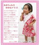 ☆新作ベビー浴衣ドレス赤ちゃん浴衣1歳のお誕生日プレゼントにご出産祝い子供浴衣【smtb-M】10P14feb11