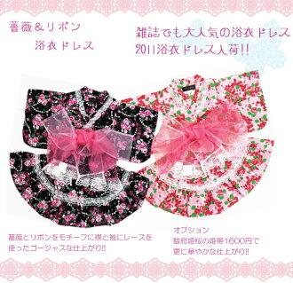☆ shipping ☆ left slightly ☆ yukata dress rose pattern Princess Kawa yukata dress 2,980 yen yukata black / pink kids yukata yukata Hinamatsuri kimono, first, Festival *