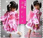 あす楽高級ボリューミー ETK浴衣ドレス ピンク薔薇とパール 子供浴衣 浴衣ひな祭りまつり着物・初節句・ひな祭りひな祭りまつり着物浴衣ドレス