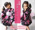 ☆ETK新作浴衣ドレスピンク薔薇とパール子供浴衣10P06Apr11