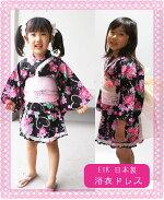 ☆ETK新作浴衣ドレスホワイト【薔薇とパールハート】子供浴衣10P06Apr11