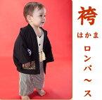 一目惚れ♪袴ロンパース再入荷 男児 お正月 初節句 七五三 年賀状 和装 赤ちゃん 着物 袴