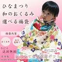 【送料無料】和のおくるみ選べるひな祭り福袋セット C