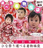 送料無料選べる福袋【ひなまつりお祝い】赤ちゃんの着物 着心地を考えたベビー着物 初節句のお祝いに